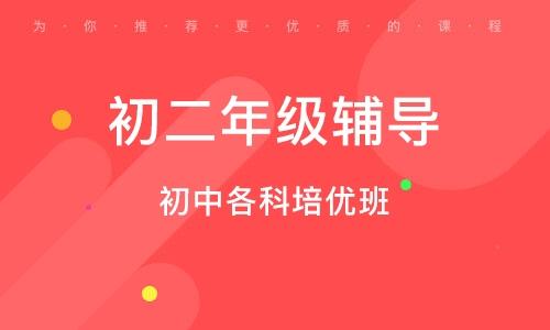 贛州初二年級輔導