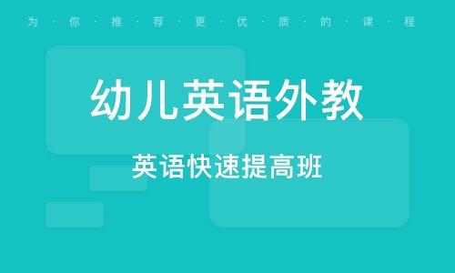 贛州幼兒英語外教