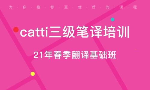 西安catti三級筆譯培訓班