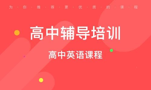 湛江高中輔導培訓班