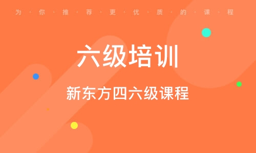 天津六級培訓班