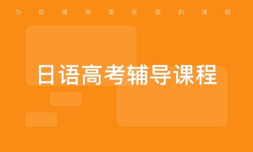 深圳日語高考輔導課程