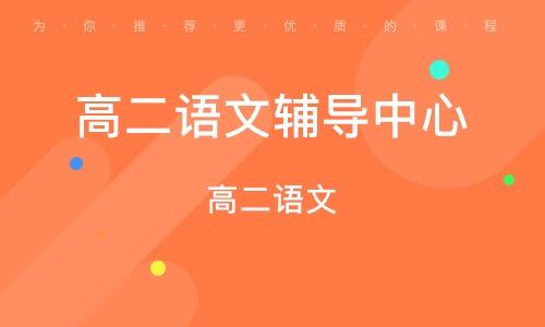 鄭州高二語文輔導中心