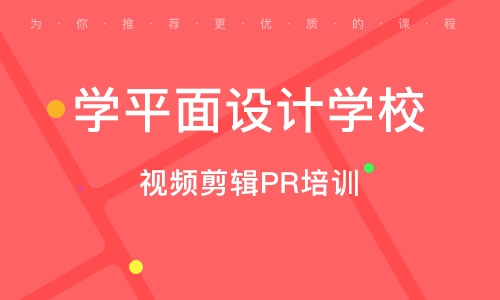 濟南學平面設計學校