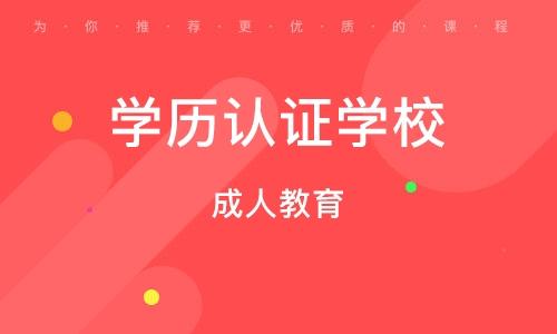 杭州學歷認證學校