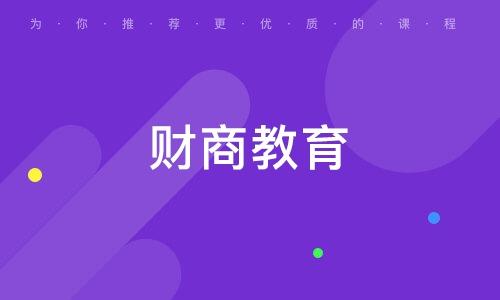 杭州財商教育