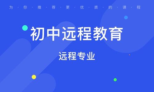 杭州初中遠程教育