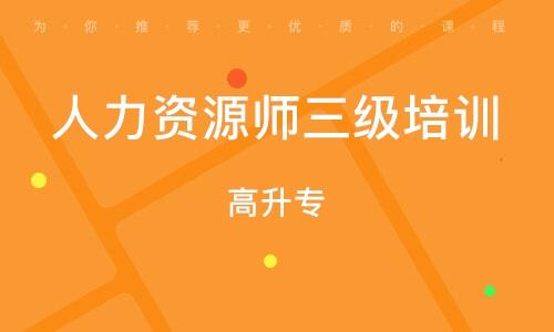 杭州人力資源師三級培訓