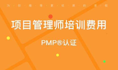 北京項目管理師培訓費用