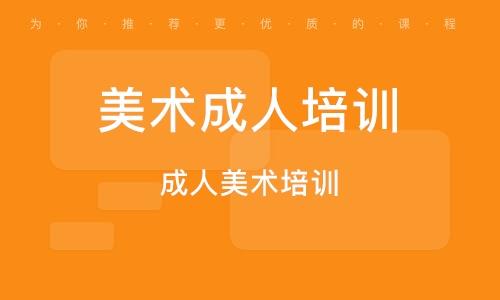 重慶美術成人培訓