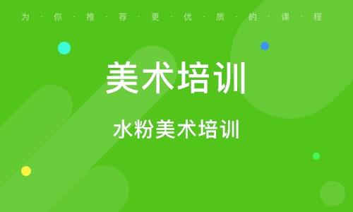 重慶美術培訓