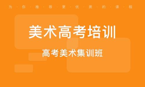 重慶美術高考培訓中心