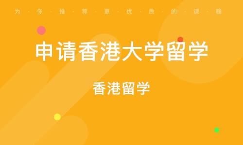 珠海申請香港大學留學