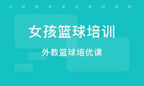上海女孩籃球培訓