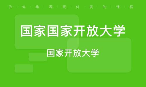 濟寧國家國家開放大學