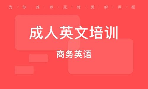 北京成人英文培訓