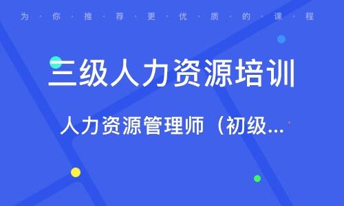 淄博三級人力資源培訓機構