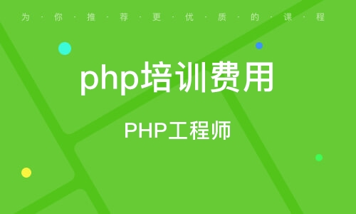 濟南php培訓費用