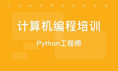 濟南計算機編程培訓