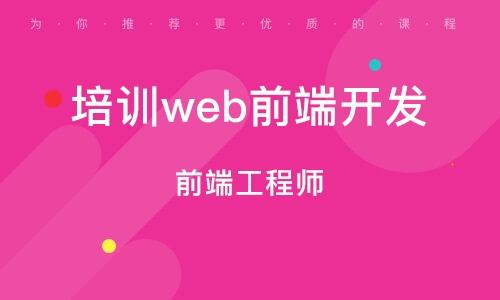 濟南培訓機構web前端開發