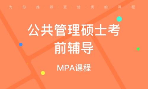 杭州公共管理碩士考前輔導