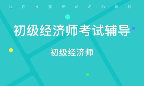 淄博初級經濟師考試輔導