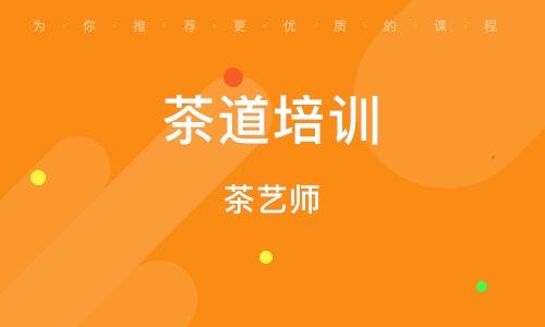淄博茶道培訓班