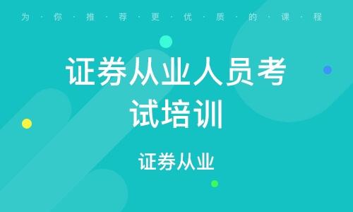 淄博證券從業人員考試培訓