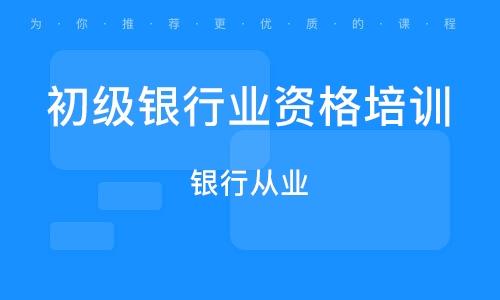 淄博初級銀行業資格培訓