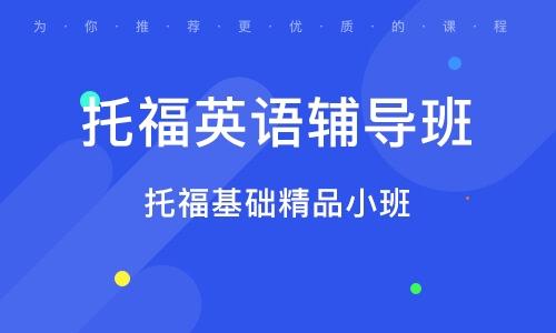 杭州托福英語輔導班