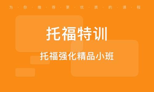 杭州托福特訓