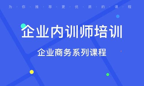 上海企業內訓師培訓