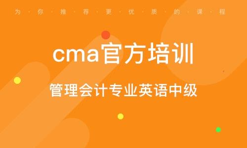 上海cma官方培訓機構