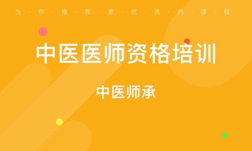 西安中醫醫師資格培訓
