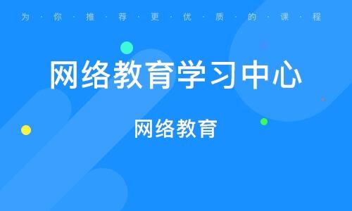 深圳網絡教育學習中心
