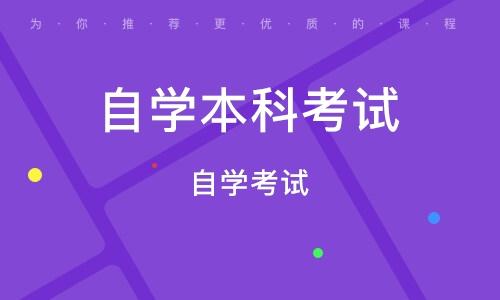 深圳自學本科考試