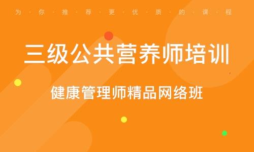 武漢三級公共營養師培訓