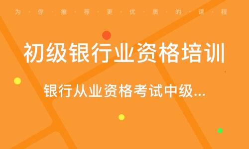 武漢初級銀行業資格培訓