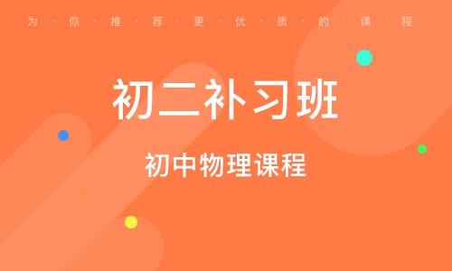廣州初二補習班