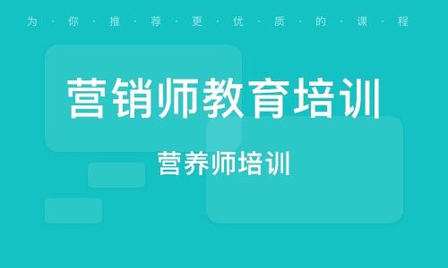 杭州營銷師教育培訓