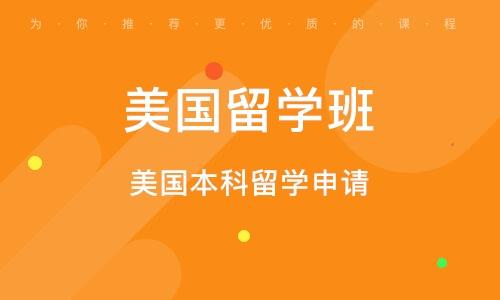 重慶美國留學班
