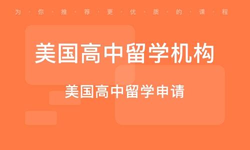 重慶美國高中留學機構