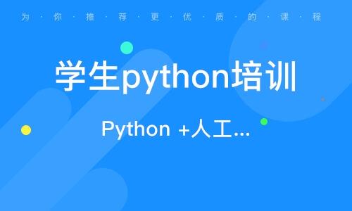 鄭州學生python培訓
