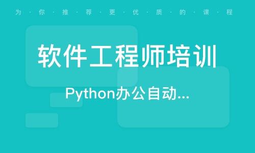 鄭州軟件工程師培訓機構