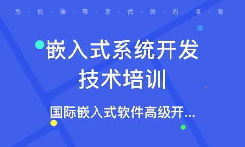 鄭州嵌入式系統開發技術培訓