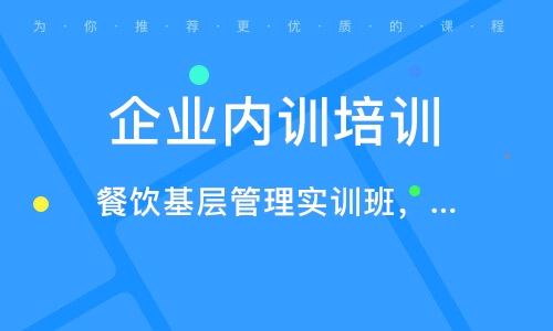 北京企業內訓培訓