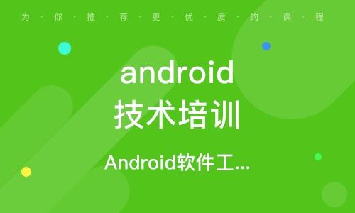 鄭州android技術培訓