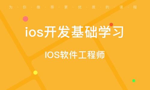 鄭州ios開發基礎學習