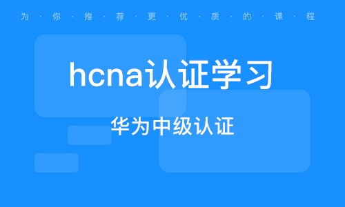 鄭州hcna認證學習