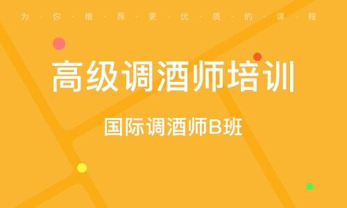 廣州高級調酒師培訓班